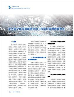 论大型文体馆屋面钢结构工程造价前期测算要点