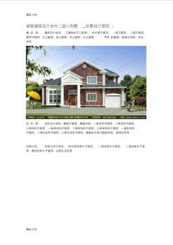 (整理)湖南建筑设计农村二层小别墅_别墅设计图纸