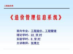 广联达软件教程-造价管理信息系统