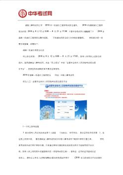 2019年湖南一级造价工程师报名时间