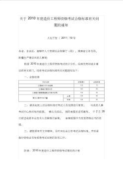 【工程造价】关于2010年度造价工程师资格考试合格标准有关问题的通知