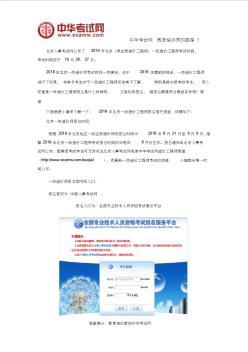 北京2019年一级造价工程师报名时间