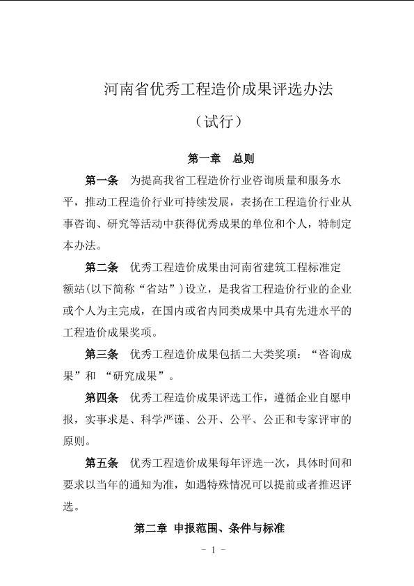 《河南省优秀工程造价成果评选办法(试行)》