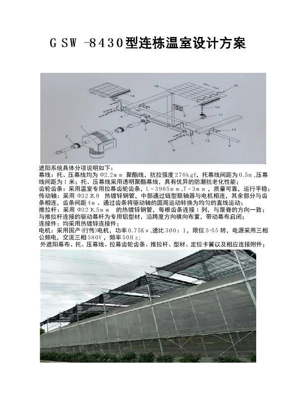 江苏多米温室大棚方案合同