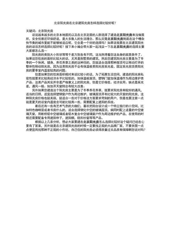 北京阳光房在北京建阳光房怎样选择比较好呢