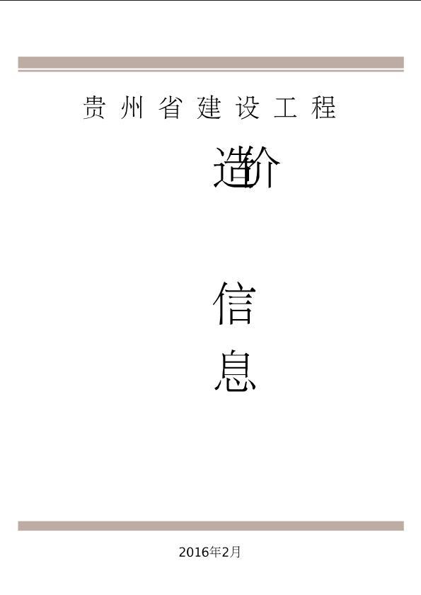 贵州造价信息2016.2