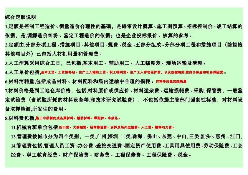真正个人原创,广东造价员考试(建筑与装饰工程定额精华)