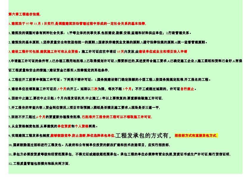 真正个人原创,广东造价员考试(通则精华)