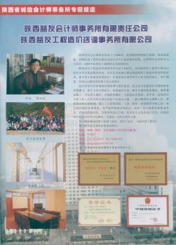 陕西益友会计师事务所有限责任公司  陕西益友工程造价咨询事务所有限公司