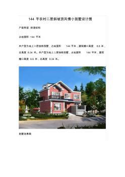 144平农村二层斜坡顶风情小别墅设计图
