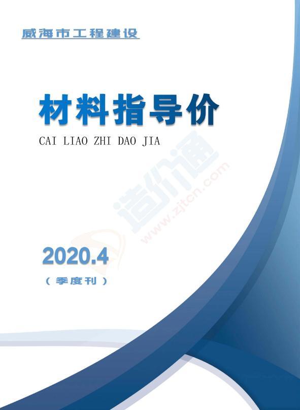 威海市2020年4季度信息價