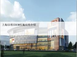 [上海]商業建築機電BIM實施應用介绍(含建築渲染)