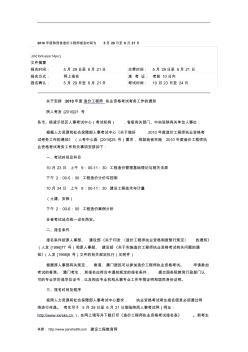 2010年度陕西省造价工程师报名时间为5月29日至6月21日