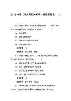 2012一建《法规和相关知识》真题和答案1