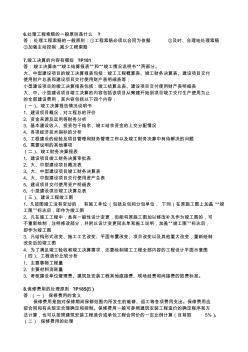 2012年广东造价员考试资料13