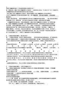 2012年广东造价员考试资料7