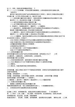 2012年广东造价员考试资料8