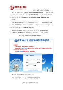 2019年广东一级造价工程师报名时间