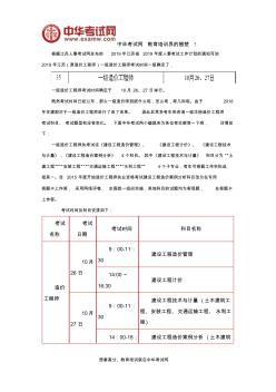2019年江苏造价工程师考试时间