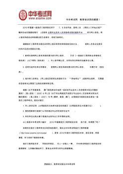 2019年福建造价工程师报名时间