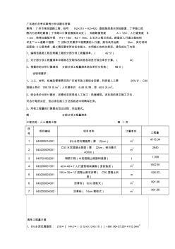 2020年新编广东造价员考试案例分析试题与答案名师精品资料.