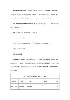 2020湖南土建职称考试时间