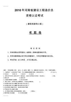 [整理]年河南省建设工程造价员