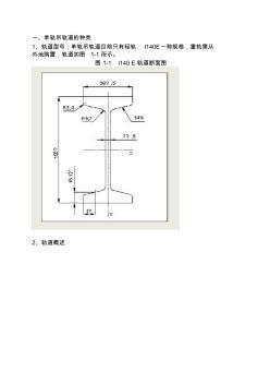 单轨吊设计资料