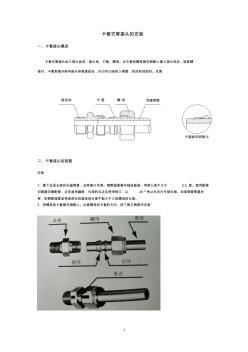 卡套接头与VCR接头的紧固方法