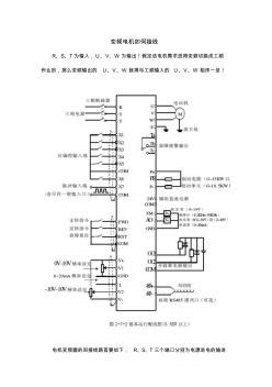 变频电机如何接线