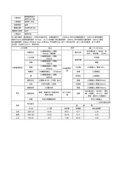 地铁造价指标(2008-6)