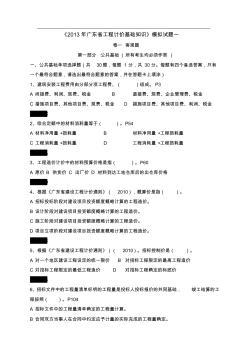广东省造价员考试真题及答案
