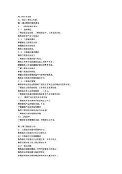 广东造价员考试大纲