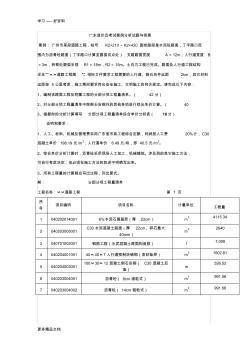 广东造价员考试案例分析试题与答案汇编