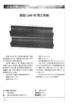 新型(24H)矿用工字钢