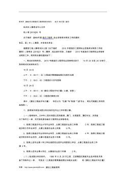杭州市2010年注册造价工程师报名时间为6月16日至30日