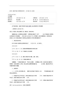 武汉市2010年造价工程师报名时间为5月26日16:00前