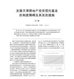 发展天津房地产投资信托基金的制度障碍及其改进措施