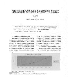 发展天津房地产投资信托基金的制度障碍及改进建议