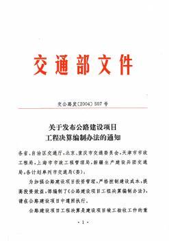 公路决算管理办法[2004]507号文
