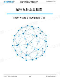江西中大工程造价咨询有限公司-招投标数据分析报告
