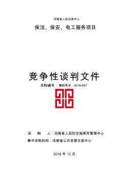 河南省人防应急中心