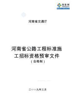 河南省公路工程资格预审文件范本(定稿)