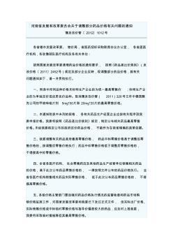 河南省发展和改革委员会关于调整部分药品价格有关问题的通知