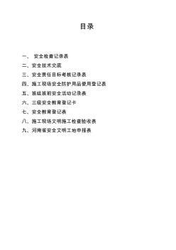 河南省建筑安全类表格