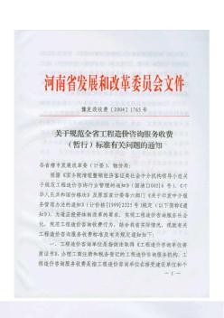 河南省造价咨询收费标准1