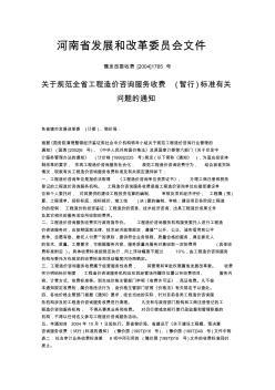 河南省造价咨询收费标准