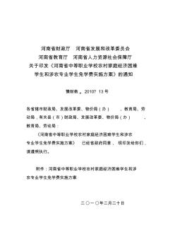河南省财政厅河南省发展和改革委员会