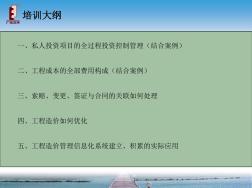 注册造价师继续教育培训大纲广州建成工程造价咨询事务所有限公司
