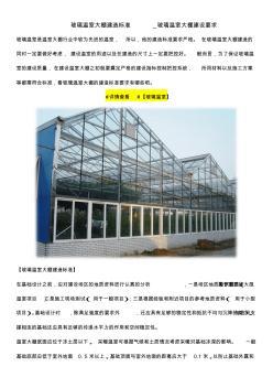 玻璃温室大棚建造标准_玻璃温室大棚建设要求